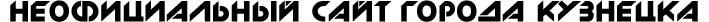 Kuznetsk-Times, Kuznetsk Times - неофициальный сайт города Кузнецка