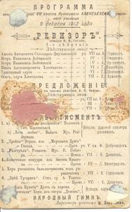 Kuznetsk-Times, Игорь Гергенредер, Программа спектакля
